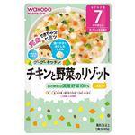 【7ヶ月頃~】和光堂 グーグーキッチン チキンと野菜のリゾット 80g