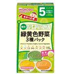 【5ヶ月~】 和光堂 手作り応援 緑黄色野菜 3種パック(2.0g×2袋 2.3g×3袋 2.0g×3袋)