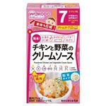 【7ヶ月頃~】和光堂 手作り応援 チキンと野菜のクリームソース 3.6g×6袋