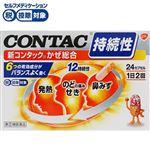 ◆グラクソ・スミスクライン 新コンタック かぜ総合 24カプセル 【指定第2類医薬品】