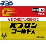 大正製薬 パブロンゴールドA<微粒> 44包【【指定第2類医薬品】】