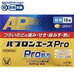 ◆大正製薬 パブロンエースPro錠 18錠  【指定第2類医薬品】