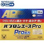◆大正製薬 パブロンエースPro錠 36錠  【指定第2類医薬品】