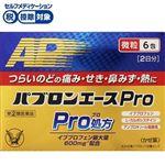 ◆大正製薬 パブロンエースPro微粒 6包 【指定第2類医薬品】