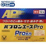 ◆大正製薬 パブロンエースPro微粒 12包 【指定第2類医薬品】
