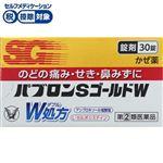 ◆大正製薬 パブロンSゴールドW錠 30錠【【指定第2類医薬品】】