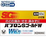 ◆大正製薬 パブロンSゴールドW錠 60錠【【指定第2類医薬品】】
