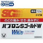 ◆大正製薬 パブロンSゴールドW微粒 12包【【指定第2類医薬品】】