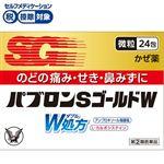 ◆大正製薬 パブロンSゴールドW微粒 24包【【指定第2類医薬品】】