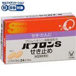 ◆大正製薬 パブロンS せき止め 24カプセル 【【指定第2類医薬品】】