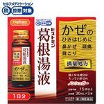 小林薬品 ハピコムヒストミン葛根湯液 30ml×3本 【第2類医薬品】