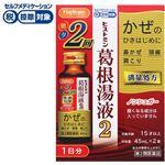 小林薬品 ハピコムヒストミン葛根湯液 45ml×2本 【第2類医薬品】