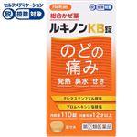 ◆小林薬品工業 ルキノンKB錠 110錠【指定第2類医薬品】