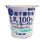 デーリィ 高千穂牧場生乳100%プレーンヨーグルト 100g