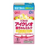 【液体ミルク】【0ヶ月頃~】ICREO アイクレオ 赤ちゃんミルク 125ml