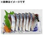 【予約商品】【7/1(木)~7/3(土)の配送になります】原料原産地 福島県 しめさばお刺身 1パック