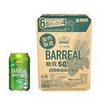 【ケース販売】トップバリュベストプライス バーリアル 糖質50%OFF 350ml×24