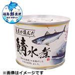 【予約商品】【7/1(木)~7/3(土)の配送になります】原料原産地 福島県 魚屋が選んだ・さば水煮缶詰 1個