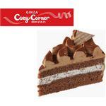 銀座コージーコーナー さくさく食感のチョコレートケーキ 1個